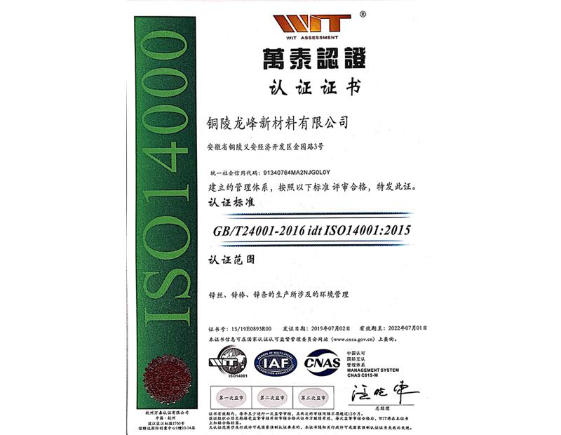 ISO14001(中)