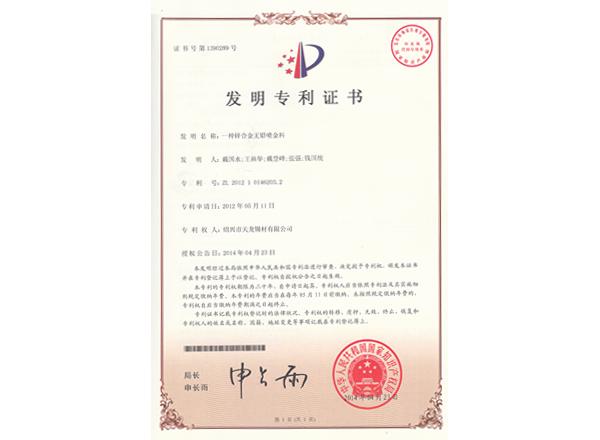 一种锌合金无铅喷金料专利证书及手续合格通知书