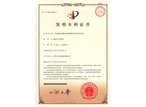 一种金属化薄膜2022世界杯外围端面喷金用锌铝合金丝专利证书及手续合格通知书