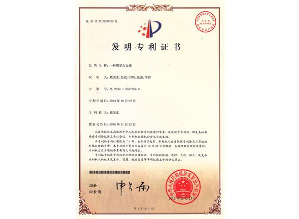 一种锡基合金线专利证书及转让手续合格通知书