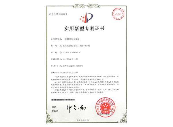 一种锡焊料挤压模具(实用新型)专利证书及手续合格通知书